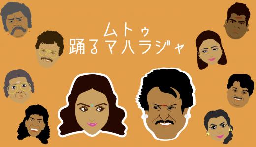 映画『ムトゥ踊るマハラジャ』の登場人物&相関図
