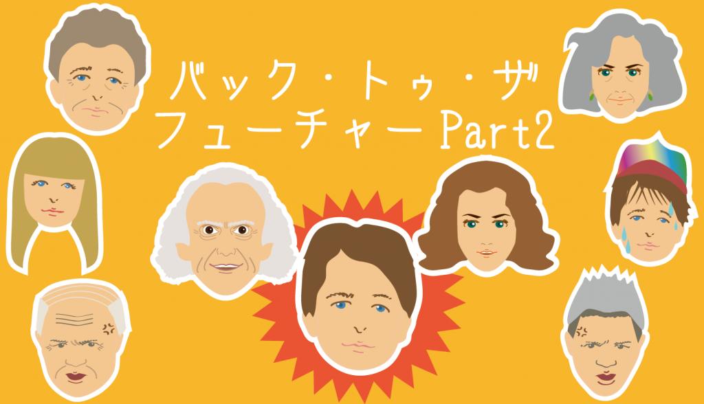 バック・トゥ・ザ・フューチャー PART2
