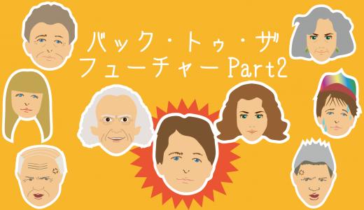 映画『バック・トゥ・ザ・フューチャーPART2』の登場人物&相関図
