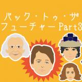 バック・トゥ・ザ・フューチャー PART3