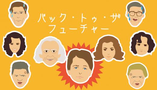 映画『バック・トゥ・ザ・フューチャー』の登場人物&相関図