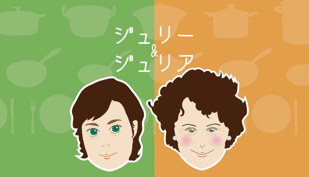 映画『ジュリー&ジュリア』』