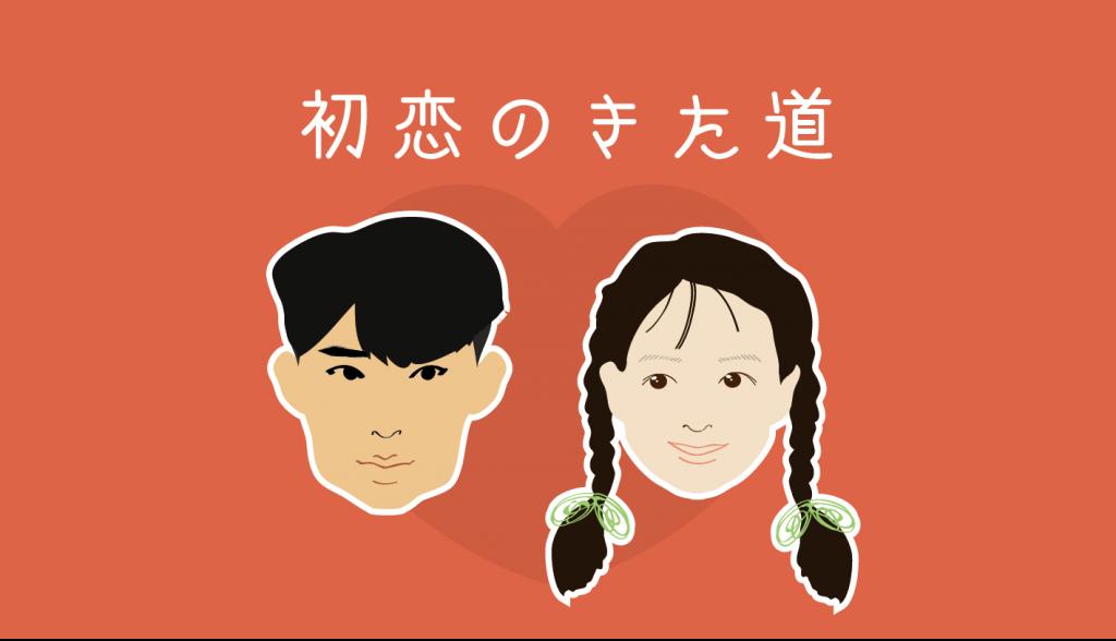 映画『初恋のきた道』