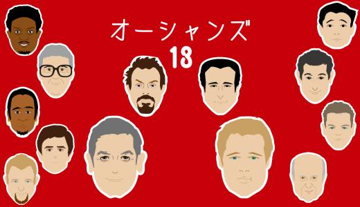 映画『オーシャンズ13』の登場人物&相関図&時系列