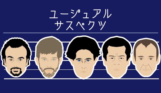 映画『ユージュアル・サスペクツ』の登場人物&相関図