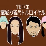 映画『 TRICK 霊能力者バトルロイヤル 』