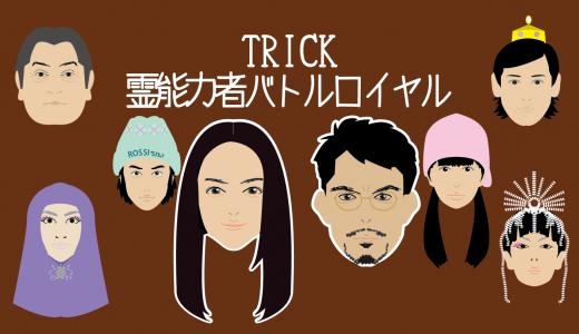 映画『 TRICK 霊能力者バトルロイヤル 』の登場人物&相関図