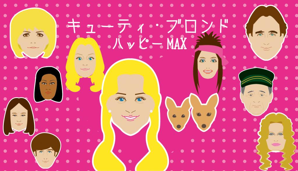 キューティ・ブロンド/ハッピーMAX