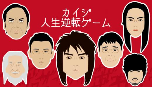 映画『カイジ 人生逆転ゲーム』の登場人物&相関図